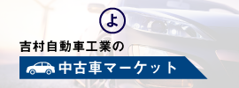 吉村自動車の中古車情報